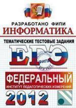 ЕГЭ 2012, Информатика, Тематические тестовые задания ФИПИ, Крылов С.С., Ушаков Д.М.