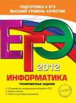 ЕГЭ 2012, Информатика, Тренировочные задания, Самылкина Н.Н., Островская Е.М.