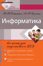 Подготовка к ЕГЭ, Информатика, Самылкина Н.Н., 2011