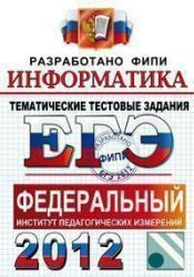 ЕГЭ 2012, Информатика. Тематические тестовые задания, Крылов С.С., Ушаков Д.М., 2012