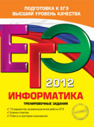 ЕГЭ 2012, Информатика, Тренировочные задания, Самылкина Н.Н., Островская Е.М., 2011