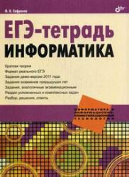 ЕГЭ-тетрадь, Информатика, Сафронов, 2011