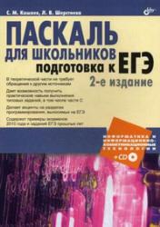Паскаль для школьников, Подготовка к ЕГЭ по информатике, Кашаев, Шерстнева, 2011
