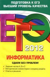 ЕГЭ 2012, Информатика, Сдаем без проблем, Островская Е.М., Самылкина Н.Н., 2011