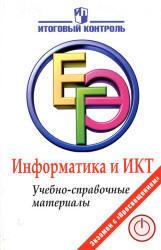 ЕГЭ, Информатика и ИКТ, Учебно-справочные материалы, Авдошин С.М., 2012