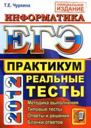 ЕГЭ 2012, Информатика, Практикум, Чуркина Т.Е.