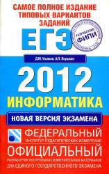ЕГЭ 2012, Информатика, Самое полное издание типовых вариантов, Ушаков Д.М., Якушкин А.П.