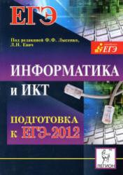 Информатика и ИКТ, Подготовка к ЕГЭ 2012, Лысенко Ф.Ф., Евич Л.Н., 2011