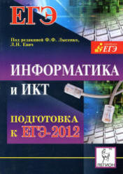 Информатика и ИКТ, Подготовка к ЕГЭ 2012, Лысенко, Евич, 2011