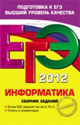 ЕГЭ 2012, Информатика, Сборник заданий, Зорина Е.М., Зорин М.В., 2011