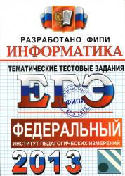 ЕГЭ 2013, Информатика, Тематические тестовые задания ФИПИ, Крылов С.С., Ушаков Д.М., 2013