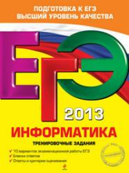 ЕГЭ 2013, Информатика, Тренировочные задания, Самылкина Н.Н., Островская Е.М., 2012