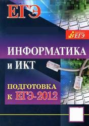 Информатика, Материалы для подготовки к ЕГЭ 2012, Поляков К., 2011