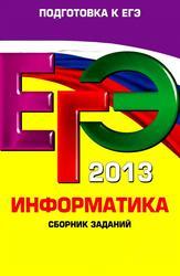 Информатика, Материалы для подготовки к ЕГЭ 2013, Поляков К.