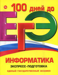 ЕГЭ, Информатика, Экспресс-подготовка, Трофимова И.А., Федосеева А.А., Яровая О.В., 2013