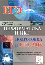 Информатика и ИКТ, Подготовка к ЕГЭ 2013, Лысенко Ф.Ф., Евич Л.Н., 2012
