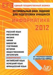 ЕГЭ 2012, Информатика, Оптимальный банк заданий для подготовки учащихся, Лещинер В.Р., Крылов С.С.