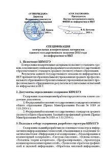 ЕГЭ по Информатике и ИКТ, Спецификация, 11 класс, 2012