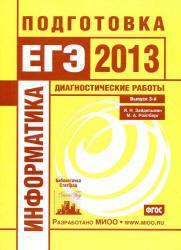Информатика, Подготовка к ЕГЭ в 2013 году, Диагностические работы, Зайдельман Я.Н., Ройтберг М.А.