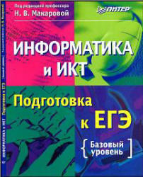 Информатика и ИКТ - Подготовка к ЕГЭ - Базовый уровень - Под ред. Макаровой Н.В.