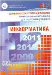 ЕГЭ 2009, Информатика, Универсальные материалы, Крылов С.С., Лещинер В.Р., Якушкин П.А.