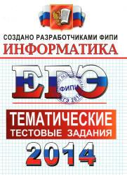 ЕГЭ 2014, Информатика, Тематические тестовые задания, Крылов С.С., Ушаков Д.М.