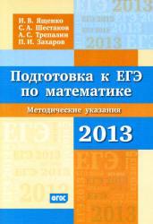 Подготовка к ЕГЭ по математике в 2013 году, Ященко И.В., Шестаков С.А., Трепалин А.С., 2013