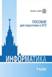 Информатика, пособие для подготовки к ЕГЭ, Вовк Е.Т., Глинка Н.В., 2013