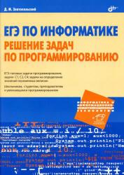 ЕГЭ по информатике, Решение задач по программированию, Златопольский Д.М., 2013