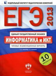 ЕГЭ 2013, Информатика и ИКТ, Типовые экзаменационные варианты, 10 вариантов, Крылов, Чуркина, 2012