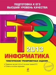 ЕГЭ 2013, Информатика, Тематические тренировочные задания, Самылкина Н.Н., Островская Е.М., 2012
