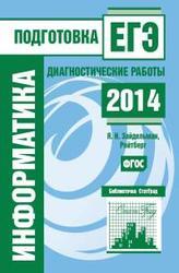 Информатика, Подготовка к ЕГЭ в 2014 году, Диагностические работы, Зайдельман Я.Н., Ройтберг М.А.