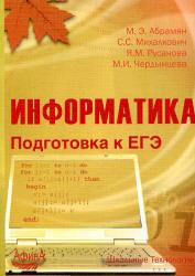 Информатика, Подготовка к ЕГЭ, Абрамян, Михалкович, Русанова, 2012