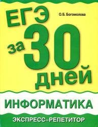 Информатика, ЕГЭ за 30 дней, Экспресс-репетитор, Богомолова О.Б., 2014