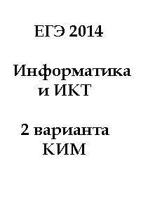 ЕГЭ 2014, Информатика и ИКТ, Досрочный этап, 2 варианта КИМ, с сайта ФЦТ