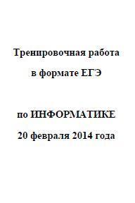 ЕГЭ 2014, Информатика, Тренировочная работа с ответами, 11 класс, Варианты 601-602, 20.02.2014