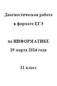 ЕГЭ 2014, Информатика, Диагностическая работа с критериями оценки, 11 класс, Варианты 801-804, 19.03.2014