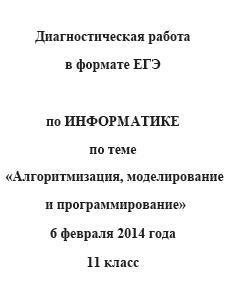 ЕГЭ 2014, Информатика, Диагностическая работа с критериями оценки, 11 класс, Варианты 701-702, 06.02.2014