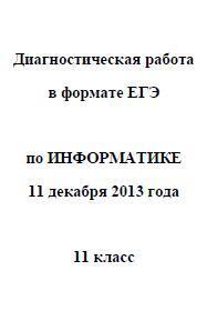 ЕГЭ 2014, Информатика, Диагностическая работа с ответами, 11 класс, Варианты 301-304, 11.12.2013
