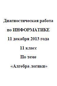 ЕГЭ 2014, Информатика, Диагностическая работа с критериями оценки, 11 класс, Варианты 401-402, 11.12.2013