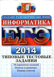 ЕГЭ 2014, Информатика, Типовые тестовые задания, Лещинер