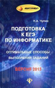 Подготовка к ЕГЭ по информатике, Оптимальные способы выполнения заданий, Чупин Н.А., 2013
