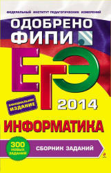 ЕГЭ 2014, Информатика, Сборник заданий, Зорина Е.М., Зорин М.В., 2013