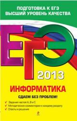 ЕГЭ 2013, Информатика, Сдаем без проблем, Островская Е.М., Самылкина Н.Н., 2012