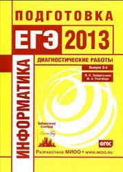 Информатика, Подготовка к ЕГЭ 2013, Диагностические работы, Зайдельман Я.Н., Ройтберг М.А.