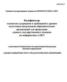Кодификатор элементов содержания и требований к уровню подготовки выпускников образовательных организаций для проведения ЕГЭ по информа