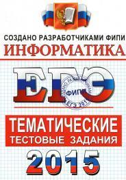 ЕГЭ 2015, информатика, тематические тестовые задания, Крылов С.С., Ушаков Д.М.