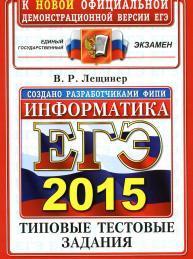 ЕГЭ 2015, информатика, типовые тестовые задания, Лещинер В.Р., 2015