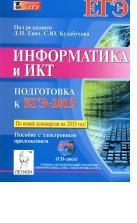 Информатика и ИКТ, подготовка к ЕГЭ-2015, пособие с электронным приложением (CD-диск), Евич Л.Н., Кулабухов С.Ю., 2014