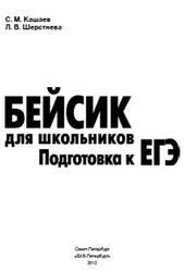 Бейсик для школьников, Подготовка к ЕГЭ, Кашаев С.М., Шерстнева Л.В., 2012